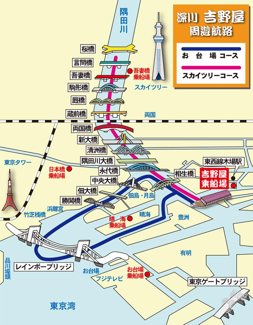 東京湾 屋形船ガイド 深川吉野屋 屋形船 周遊航路